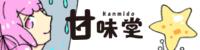 ほんわか日常系お菓子漫画 甘味堂